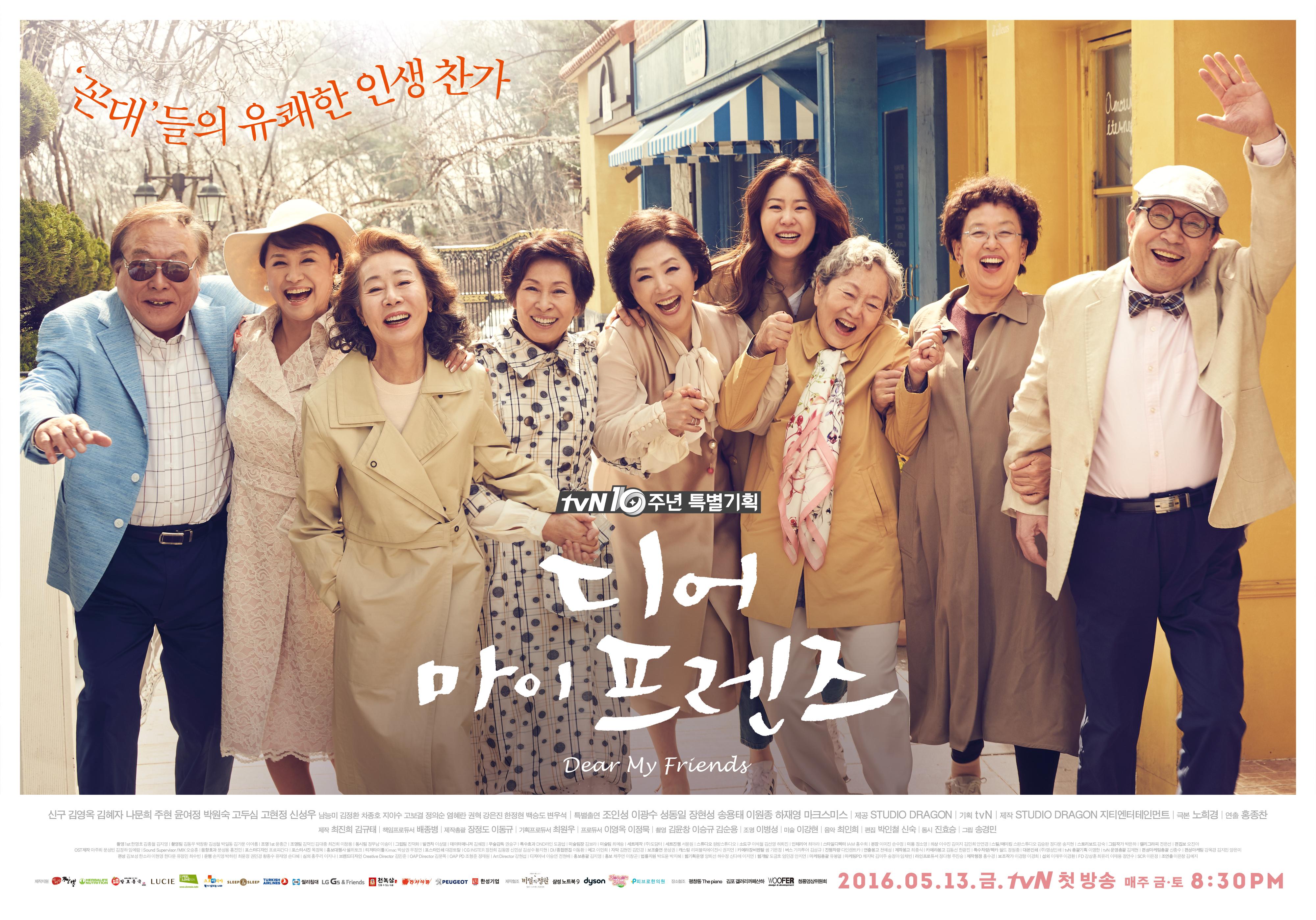 Korea Awards 2016 No Hee Kyung